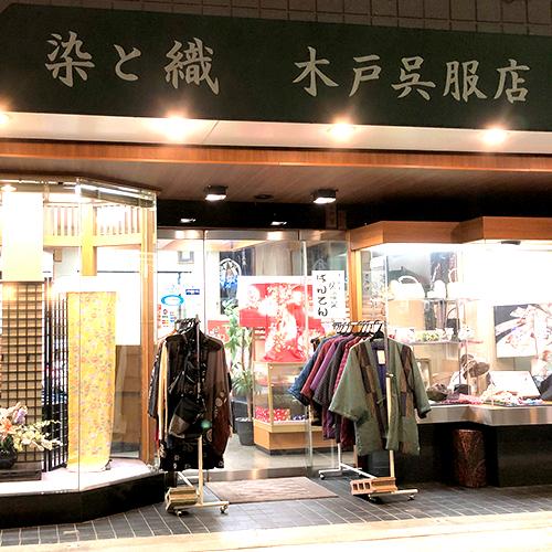 染と織 木戸呉服店