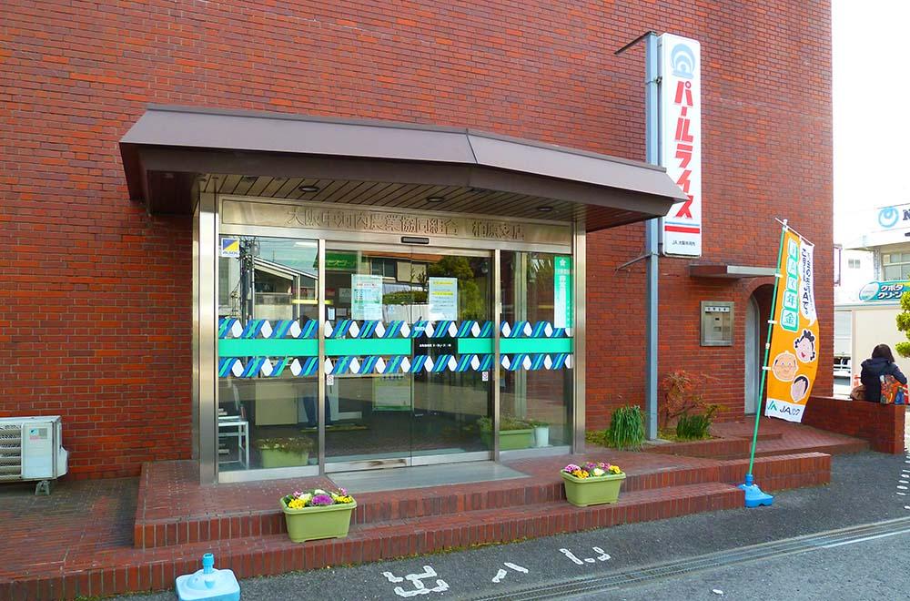 大阪中河内農業協同組合柏原市店