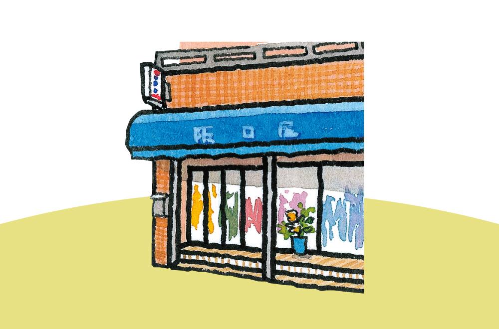 阪口屋洋品店